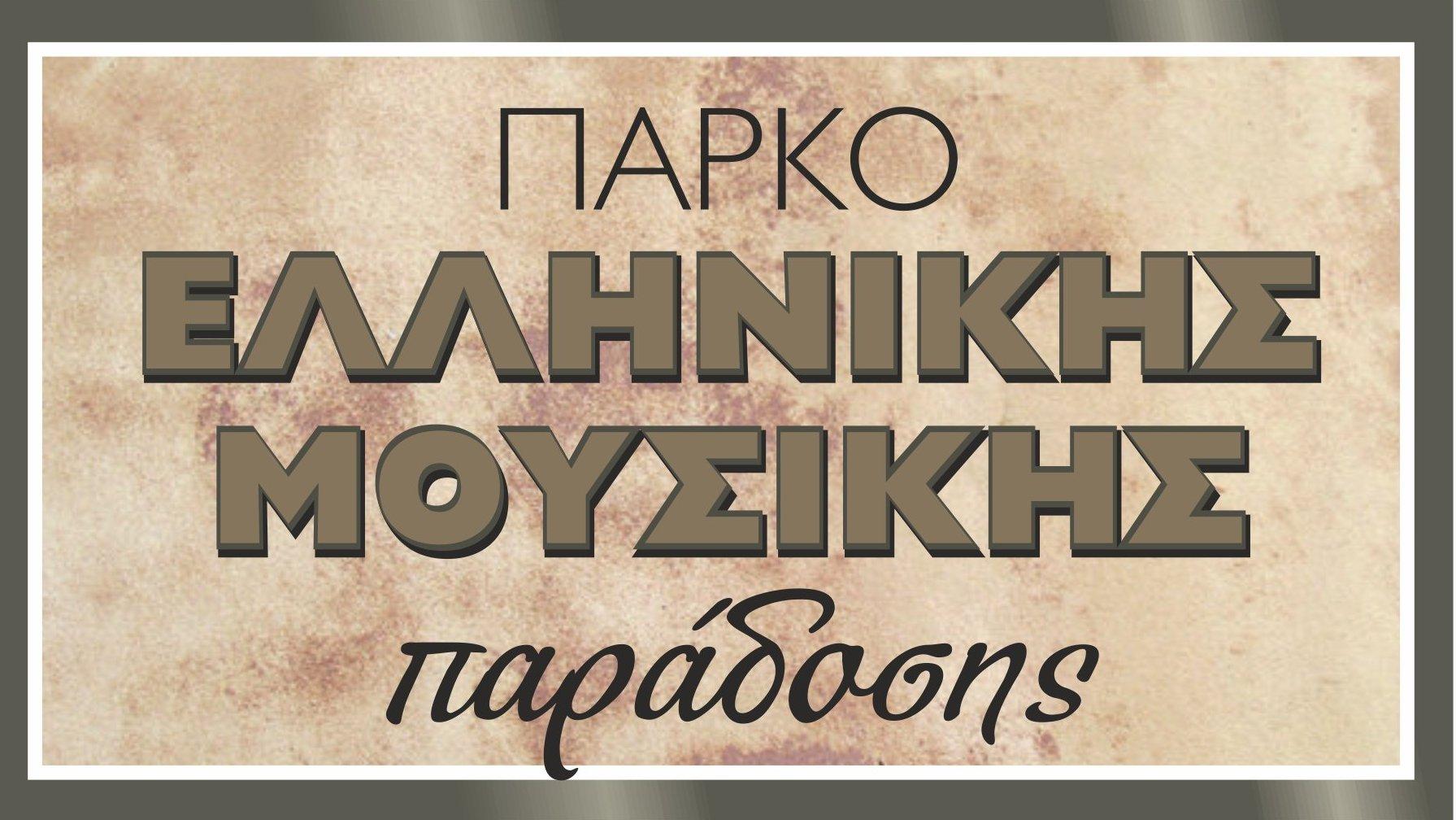Πάρκο Ελληνικής Μουσικής Παράδοσης